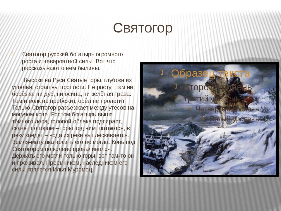 Святогор Святогор русский богатырь огромного роста и невероятной силы. Вот чт...