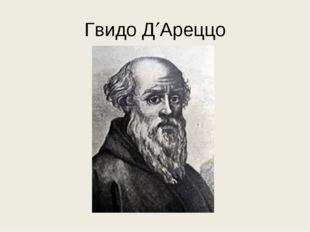 Гвидо ДАреццо