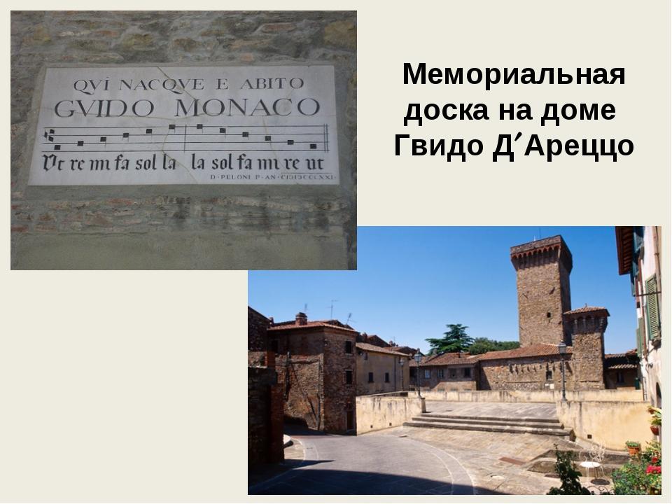 Мемориальная доска на доме Гвидо ДАреццо