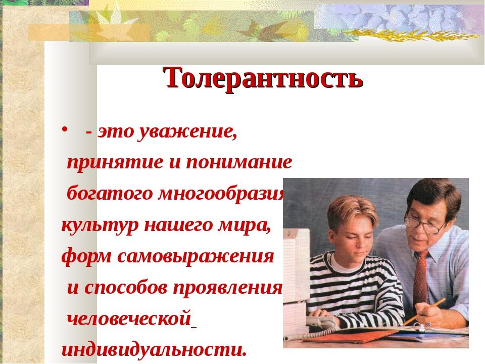 Толерантность - это уважение, принятие и понимание богатого многообразия куль...