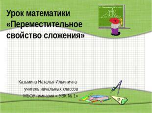 Урок математики «Переместительное свойство сложения» Казьмина Наталья Ильинич