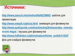 Источники: http://www.zavuch.info/methodlib/92/38692 шаблон для презентации h