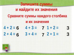 Запишите суммы и найдите их значения Сравните суммы каждого столбика и их зна