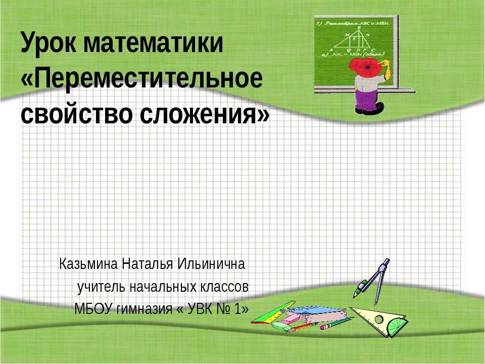 Урок математики «Переместительное свойство сложения» Казьмина Наталья Ильинич...
