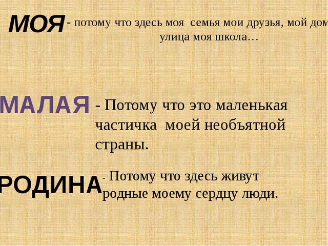 - потому что здесь моя семья мои друзья, мой дом, моя улица моя школа… МОЯ МА...