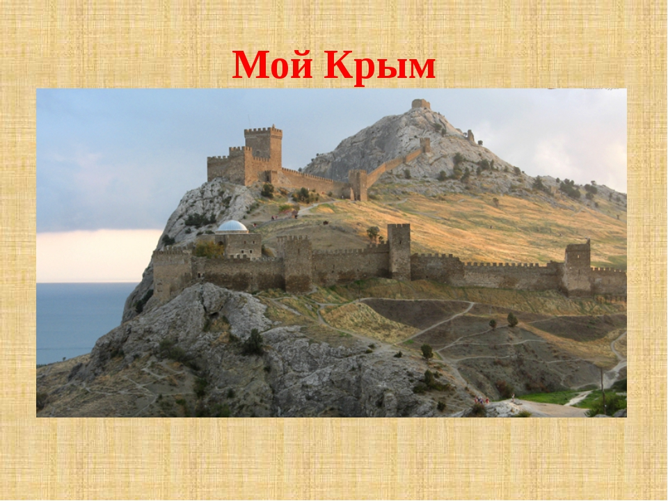 Мой Крым
