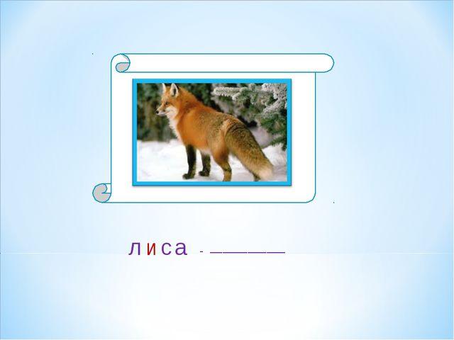 Дикое животное с пушистым рыжим хвостом л с а и - ____________