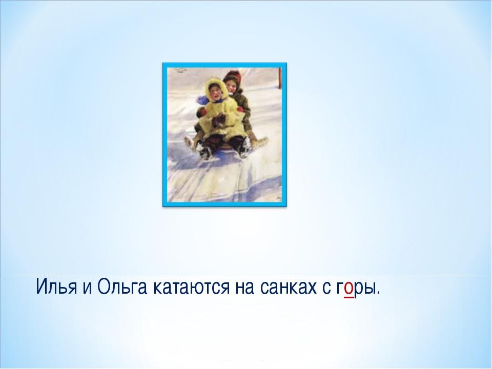 Илья и Ольга катаются на санках с горы.