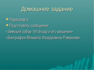 Домашнее задание Параграф 5 Подготовить сообщение: «Земский собор 1613года и