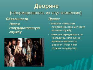 Дворяне (сформировалось из слуг княжеских) Обязанности: Несли государственную