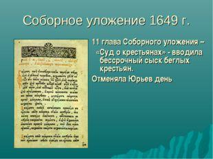 Соборное уложение 1649 г. 11 глава Соборного уложения – «Суд о крестьянах» -