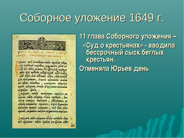 Соборное уложение 1649 г. 11 глава Соборного уложения – «Суд о крестьянах» -...