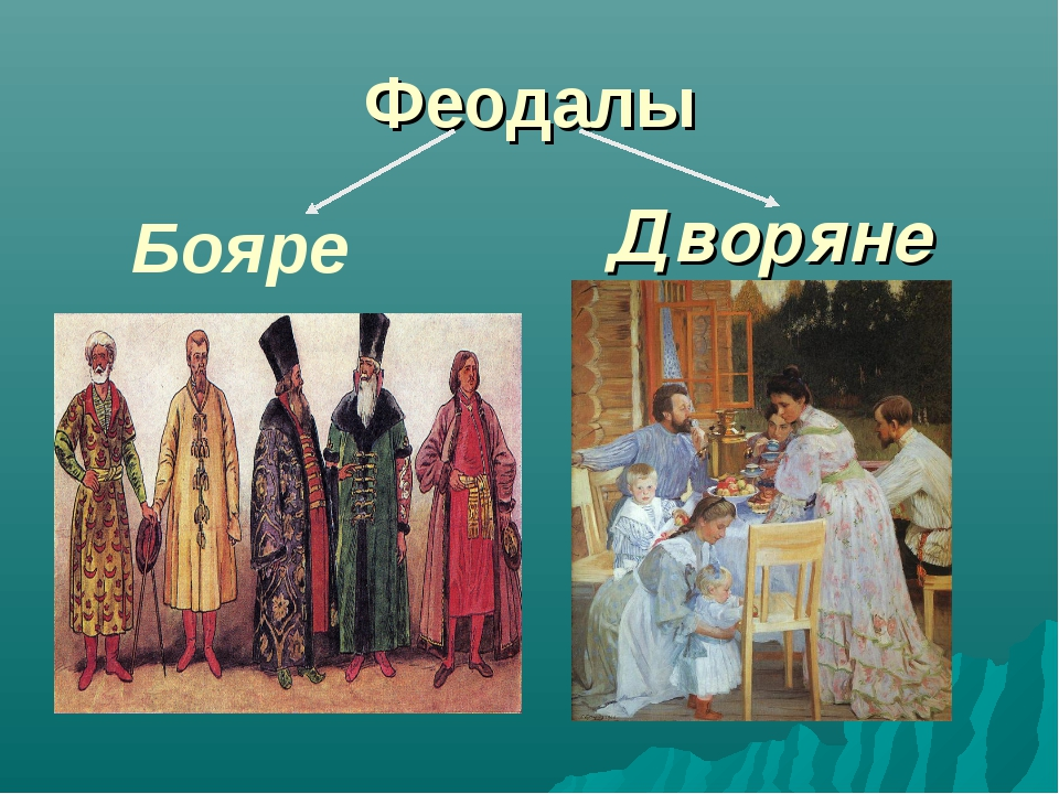 Феодалы Дворяне Бояре