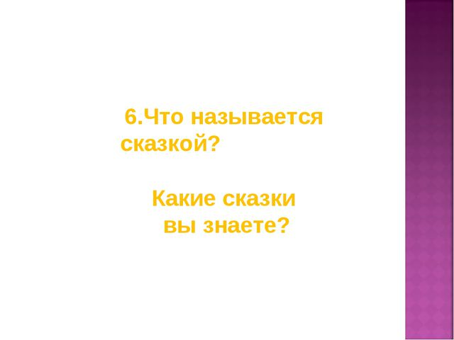6.Что называется сказкой? Какие сказки вы знаете?