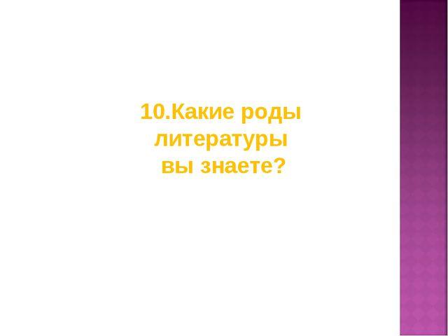 10.Какие роды литературы вы знаете?