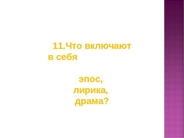 11.Что включают в себя эпос, лирика, драма?