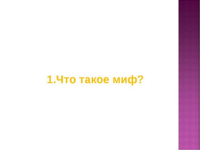 1.Что такое миф?