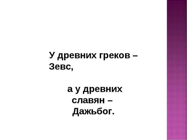 У древних греков – Зевс, а у древних славян – Дажьбог.