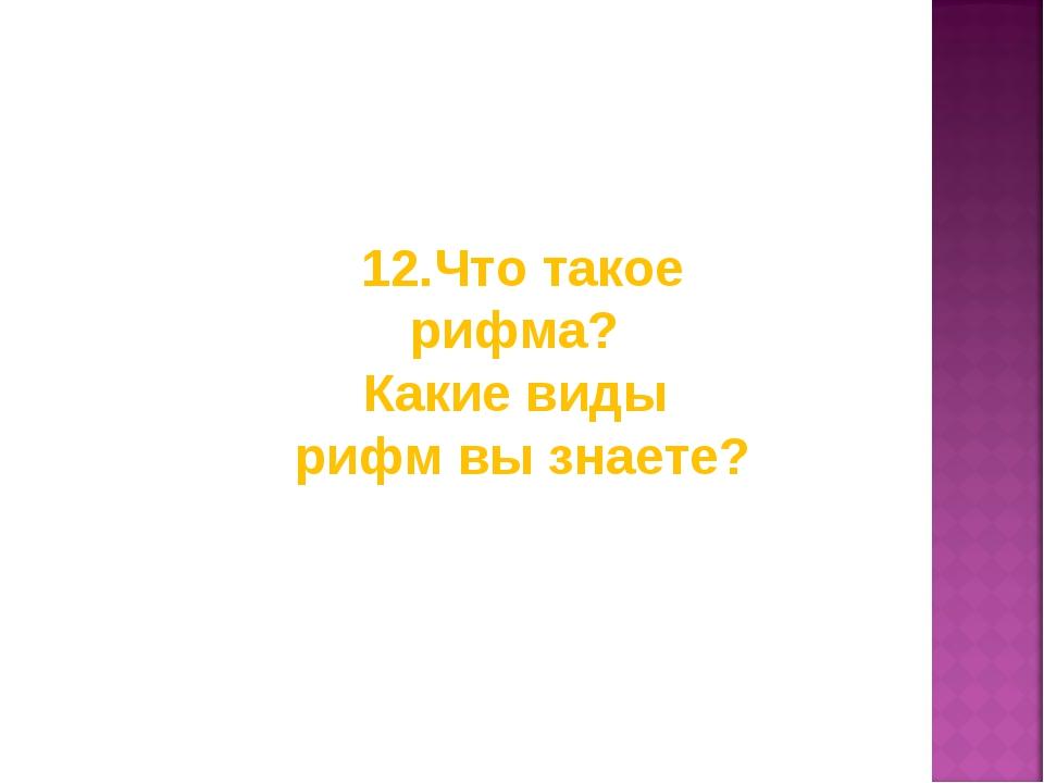 12.Что такое рифма? Какие виды рифм вы знаете?