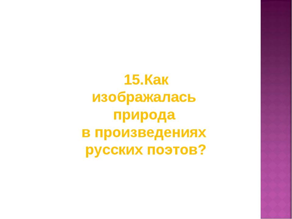 15.Как изображалась природа в произведениях русских поэтов?