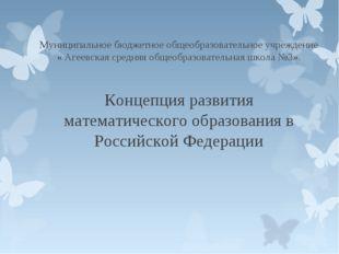Муниципальное бюджетное общеобразовательное учреждение « Агеевская средняя о
