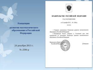 Концепция развития математического образования в Российской Федерации 24 дек