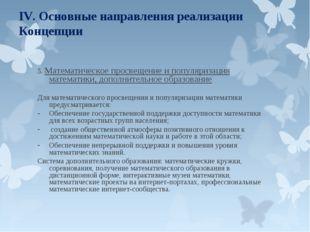 IV. Основные направления реализации Концепции 5. Математическое просвещение и