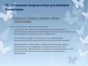 IV. Основные направления реализации Концепции 2. Основное общее и среднее общ