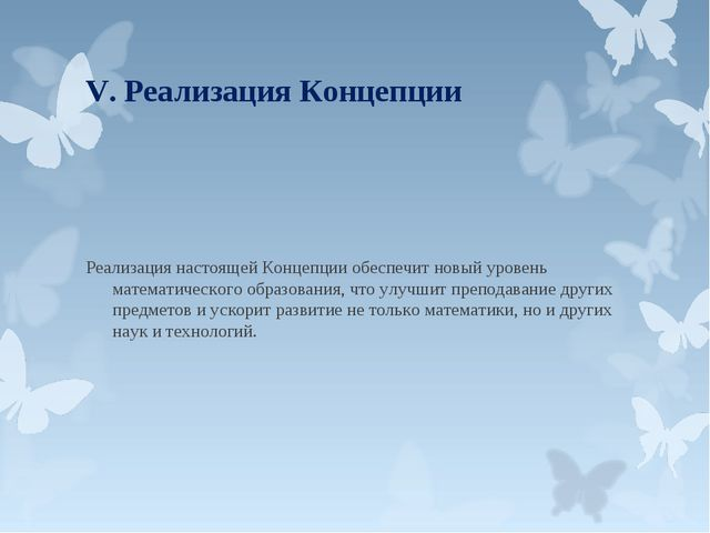 V. Реализация Концепции Реализация настоящей Концепции обеспечит новый уровен...