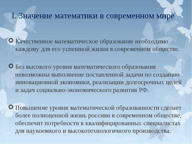 I. Значение математики в современном мире Качественное математическое образов...