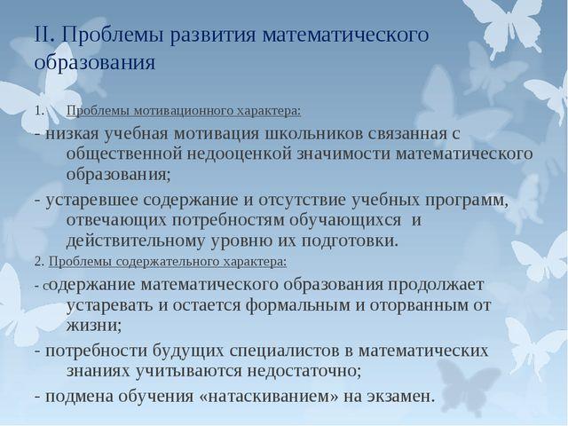 II. Проблемы развития математического образования Проблемы мотивационного хар...