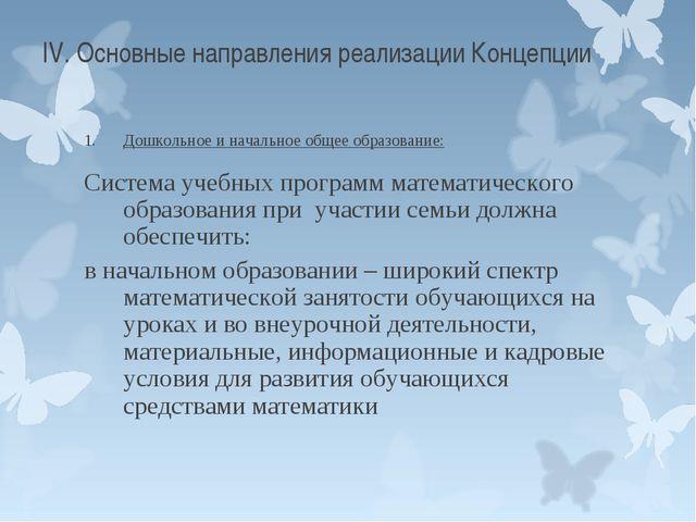 IV. Основные направления реализации Концепции Дошкольное и начальное общее об...