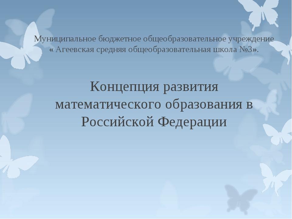 Муниципальное бюджетное общеобразовательное учреждение « Агеевская средняя о...