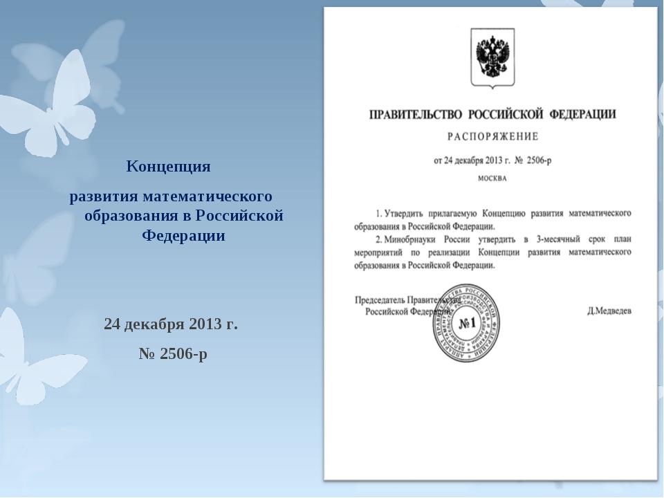 Концепция развития математического образования в Российской Федерации 24 дек...