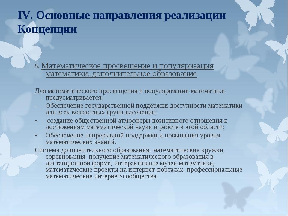 IV. Основные направления реализации Концепции 5. Математическое просвещение и...