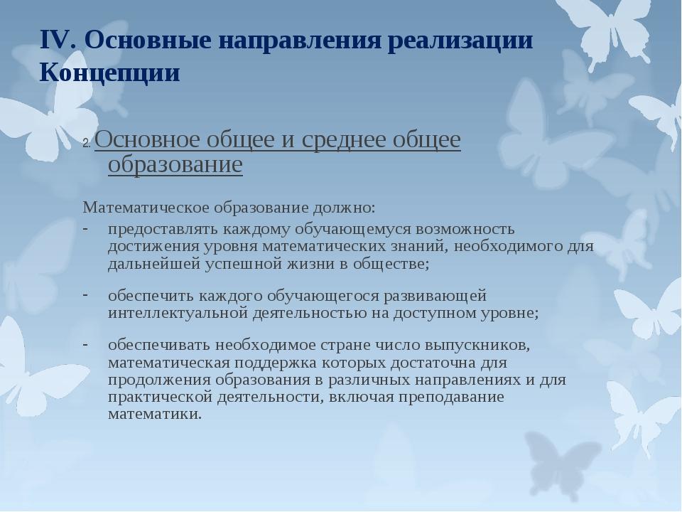 IV. Основные направления реализации Концепции 2. Основное общее и среднее общ...