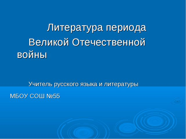 Литература периода Великой Отечественной войны Учитель русского яз...