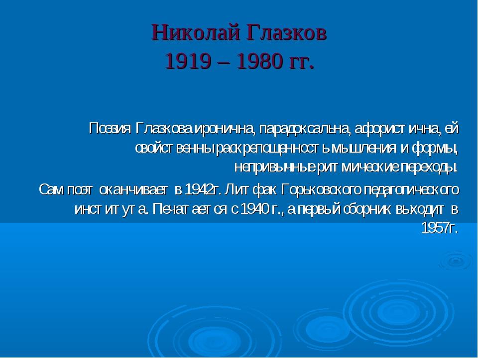 Николай Глазков 1919 – 1980 гг. Поэзия Глазкова иронична, парадоксальна, афор...