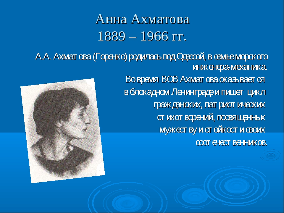 Анна Ахматова 1889 – 1966 гг. А.А. Ахматова (Горенко) родилась под Одессой, в...