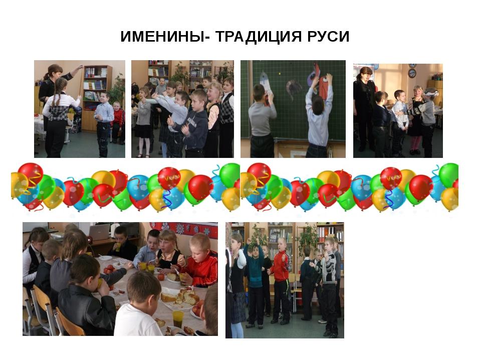 ИМЕНИНЫ- ТРАДИЦИЯ РУСИ