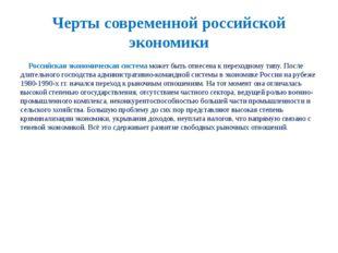 Черты современной российской экономики Российская экономическая система може
