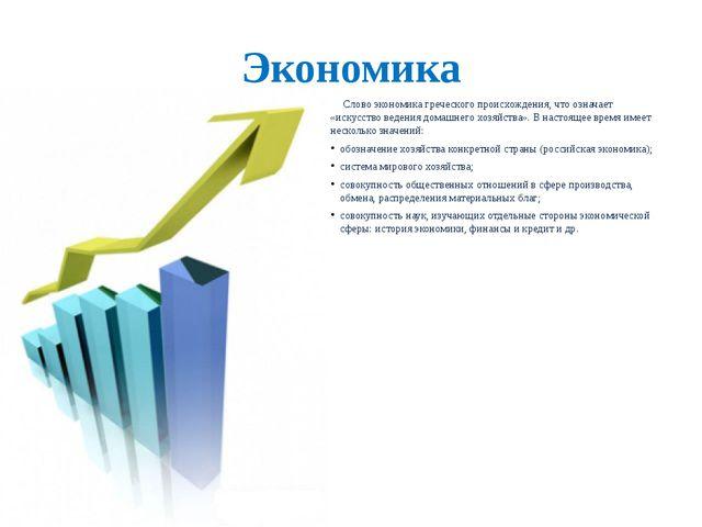 Экономика Слово экономика греческого происхождения, что означает «искусство...