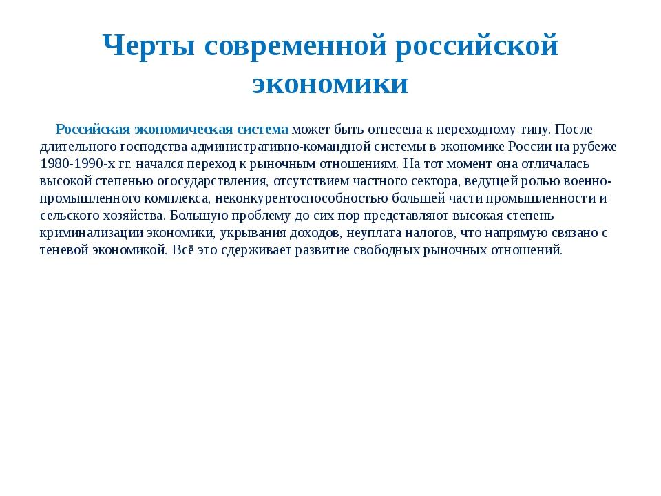 Черты современной российской экономики Российская экономическая система може...