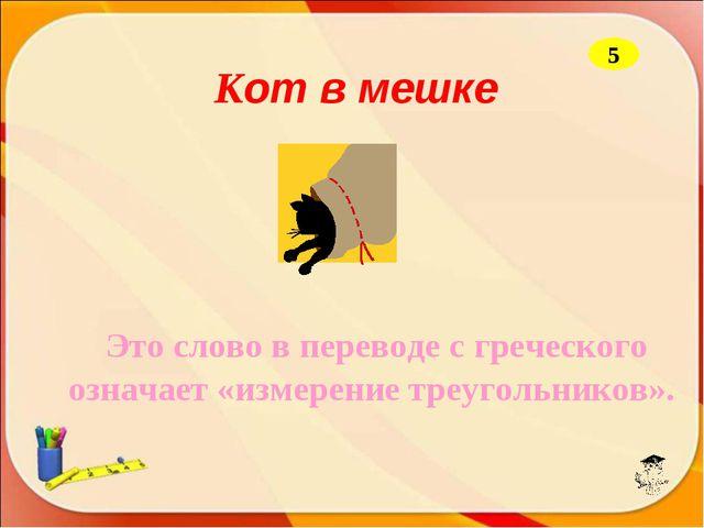 Кот в мешке Это слово в переводе с греческого означает «измерение треугольни...