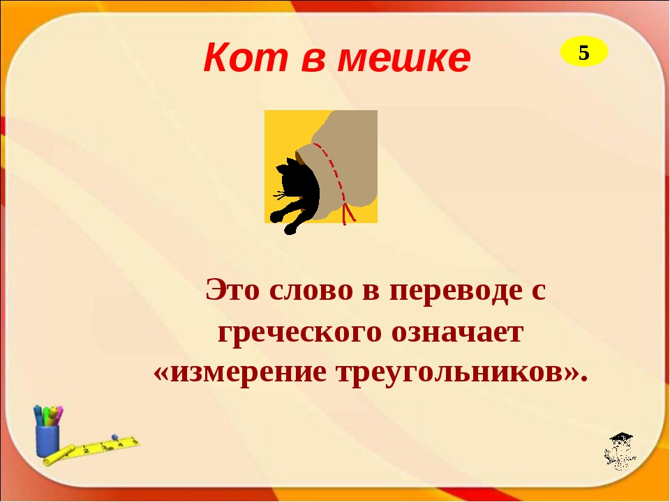 Кот в мешке Это слово в переводе с греческого означает «измерение треугольник...