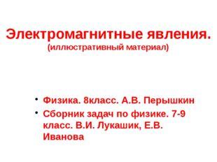 Электромагнитные явления. (иллюстративный материал) Физика. 8класс. А.В. Перы