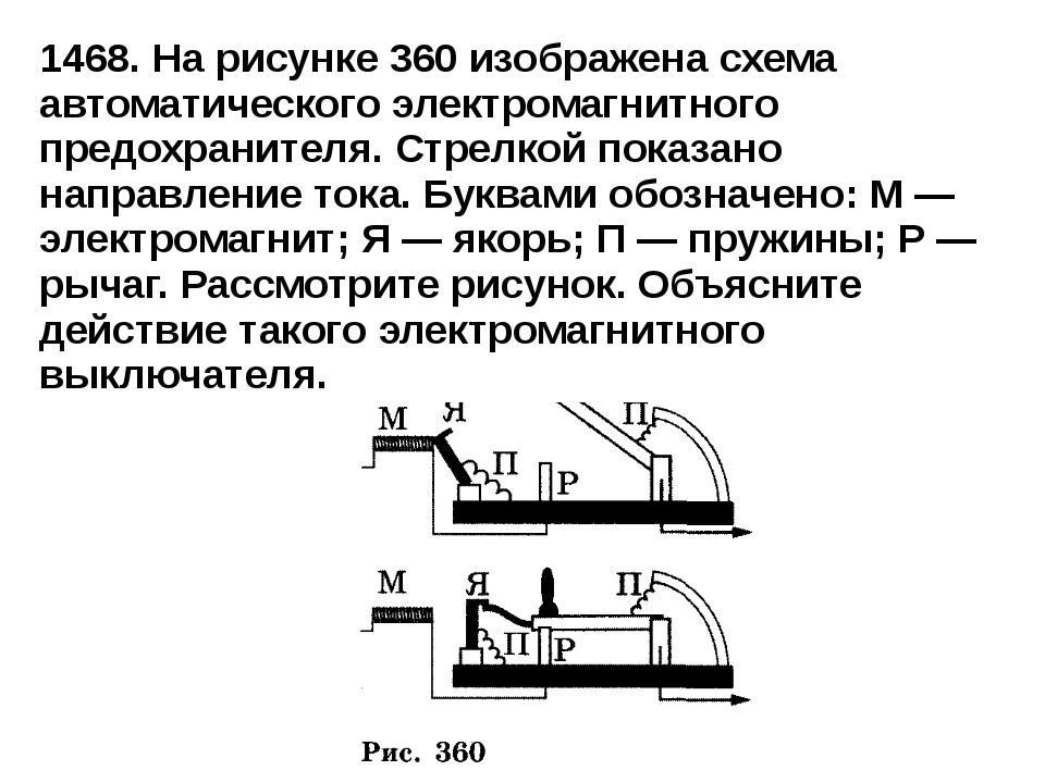 1468. На рисунке 360 изображена схема автоматического электромагнитного предо...