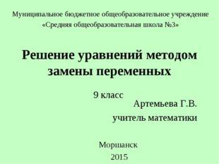 Решение уравнений методом замены переменных 9 класс Артемьева Г.В. учитель ма