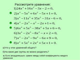 Рассмотрите уравнения: а)Что у этих уравнений общего? б)На какие две группы и