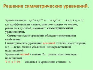Уравнения вида а0хn + a1xn-1 + … + akxk + … + a1x + a0 = 0, где коэффициенты